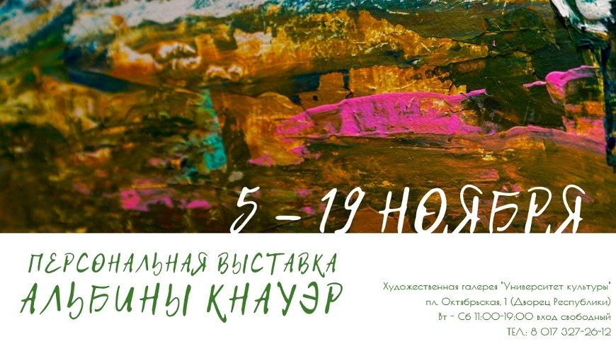 """Фото художественной галереи """"Университет культуры"""""""