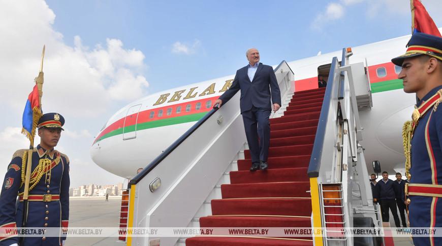 Александр Лукашенко прилетел с официальным визитом в Каир