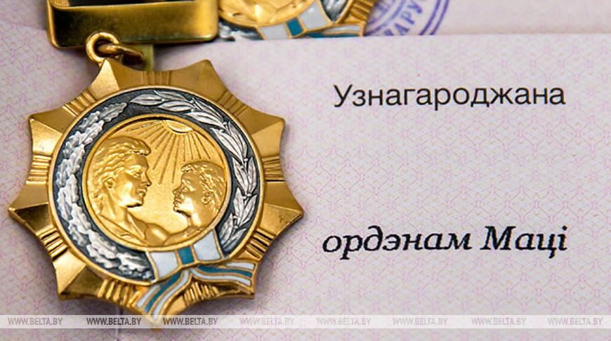 Орденом Матери награждены 114 белорусок