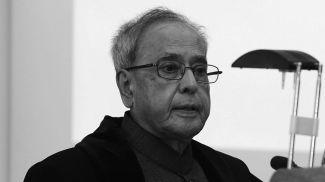 Пранаб Мукерджи. Фото из архива