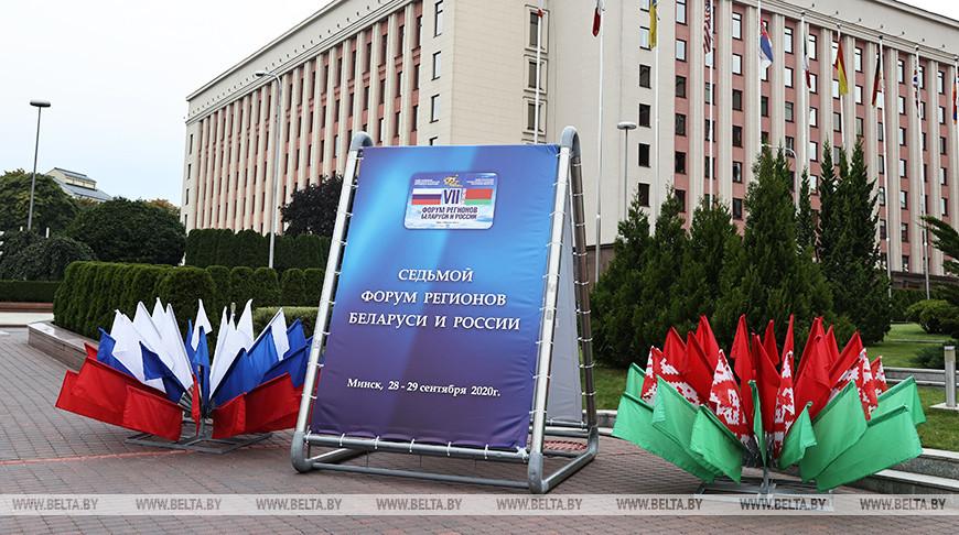VII Форум регионов Беларуси и России проходит в Минске