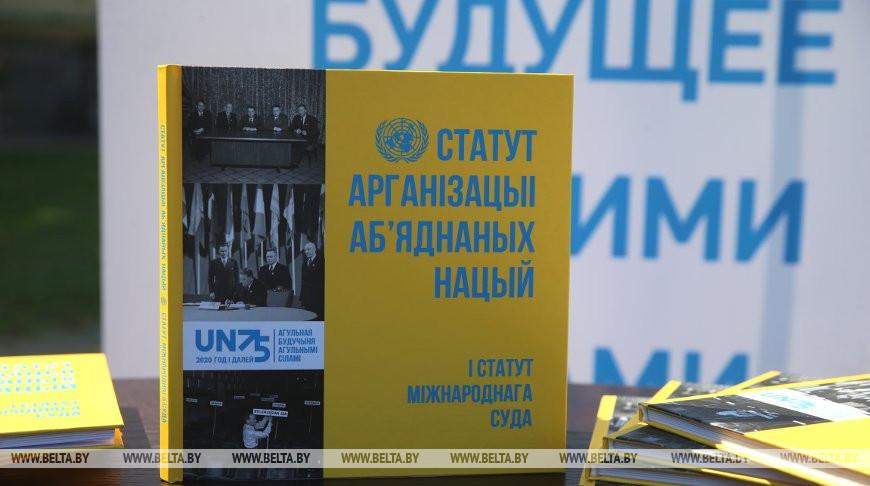 Устав ООН издан на белорусском языке.