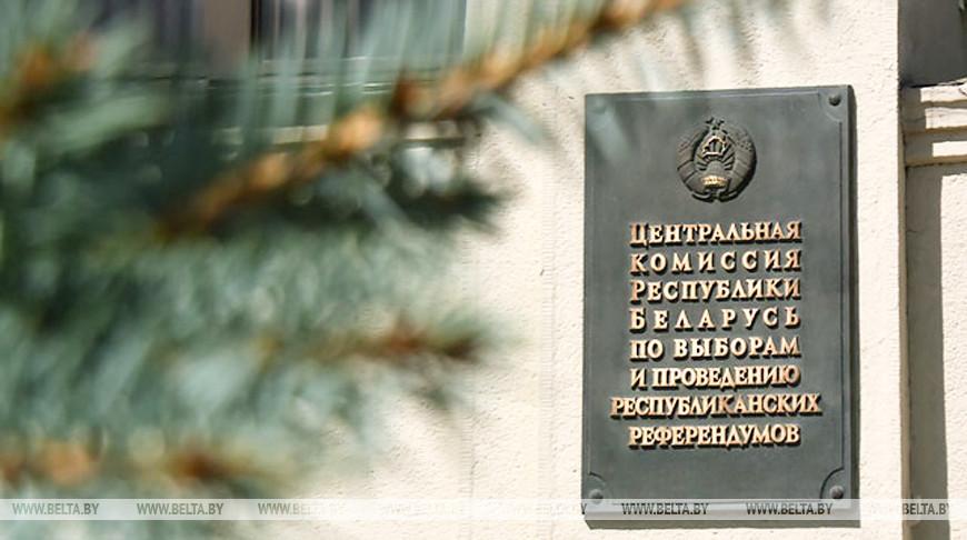 ЦИК утвердил итоги выборов: Президентом избран Лукашенко