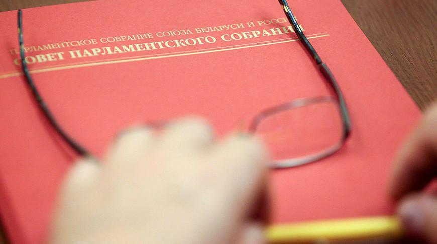 Совет Парламентского собрания призвал мировое сообщество уважать суверенный выбор белорусского народа