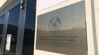 Фото посольства Беларуси в Венгрии