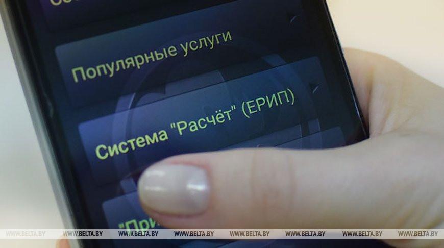 В Беларуси расширен список налогов c возможностью уплаты через ЕРИП
