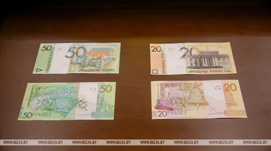 Обновленные банкноты Br20 и Br50 вводятся в обращение с 23 марта