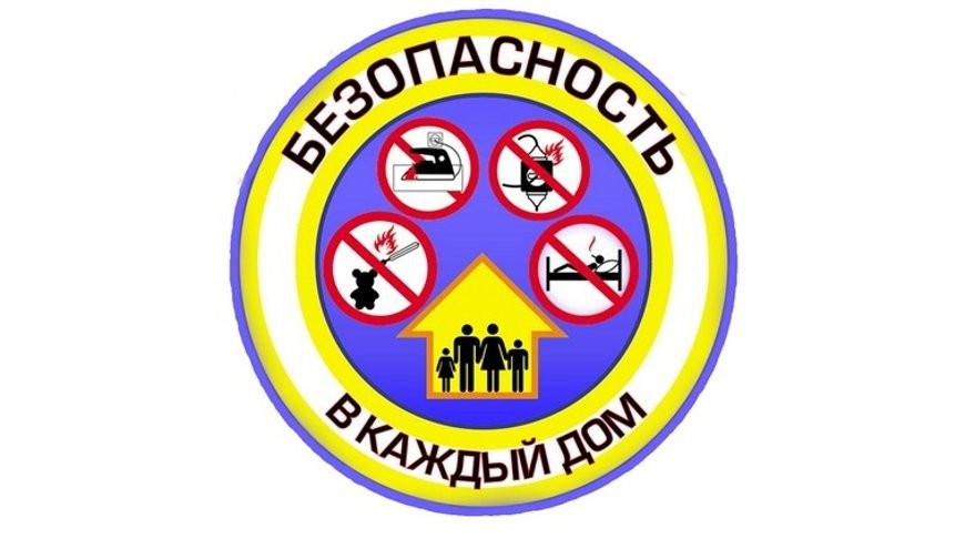 Акция «Безопасность — в каждый дом!» стартует в Беларуси