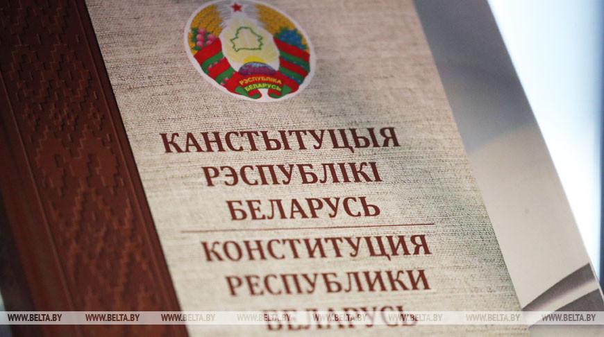 Сергеенко прокомментировал ход работы над изменениями в Конституцию Беларуси
