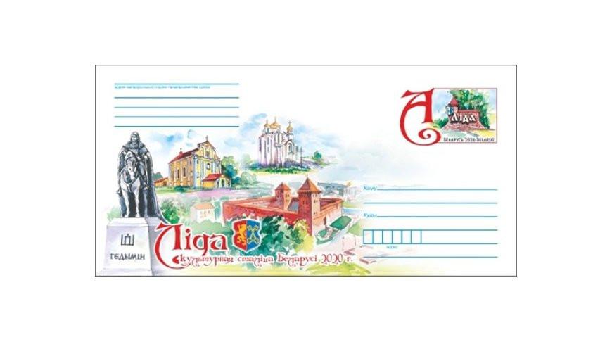 Минсвязи выпустит конверт с маркой «Лида — культурная столица Беларуси»
