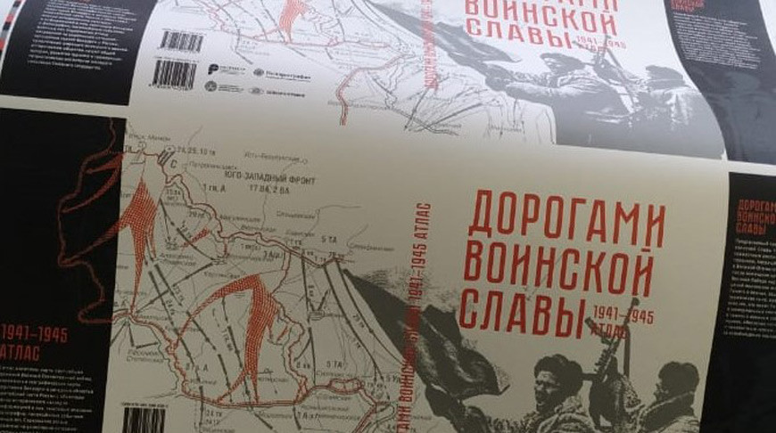 Белорусские и российские картографы разработали атлас «Дорогами воинской славы, 1941-1945»