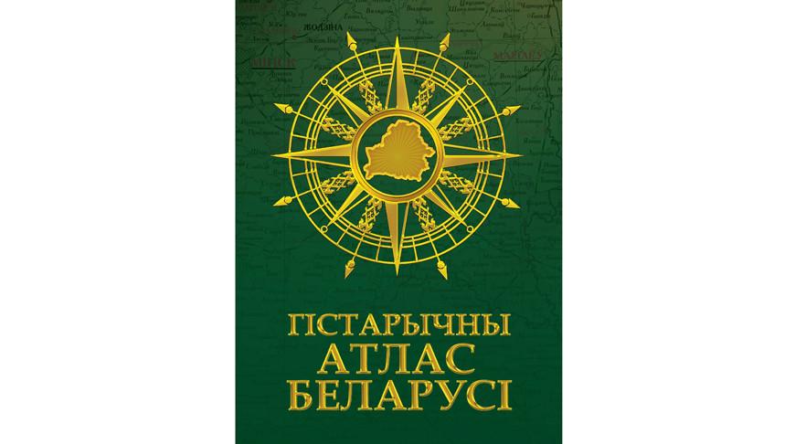 Новый исторический атлас появится в Беларуси