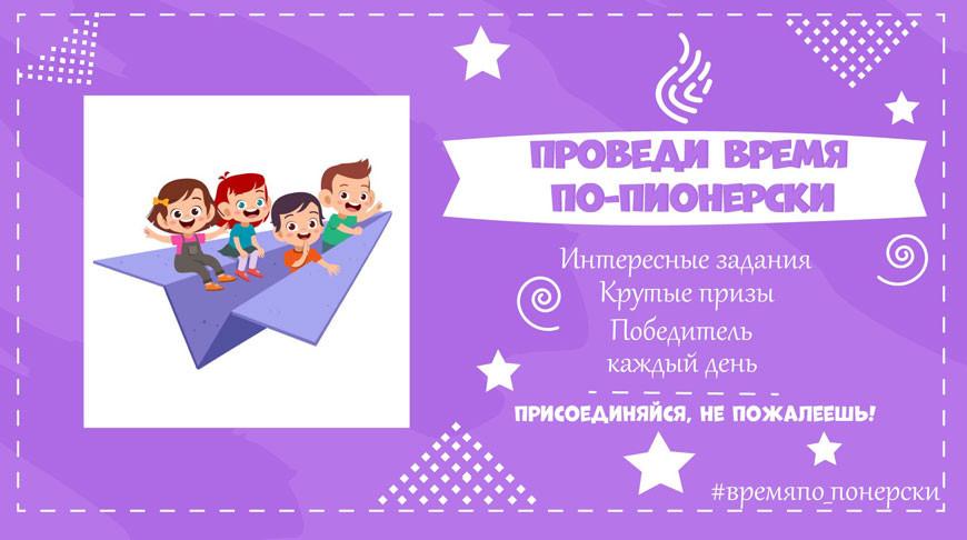 БРПО приглашает школьников принять участие в онлайн-проекте «Проводи время по-пионерски!»