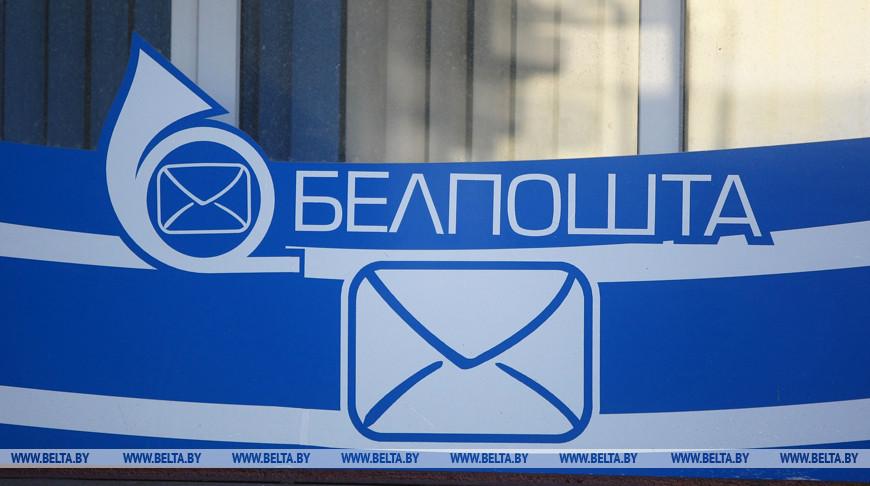 «Белпочта» определило режим работы объектов почтовой связи 3 июля