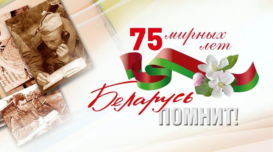 """Иллюстрация РУП """"Белпочта"""""""