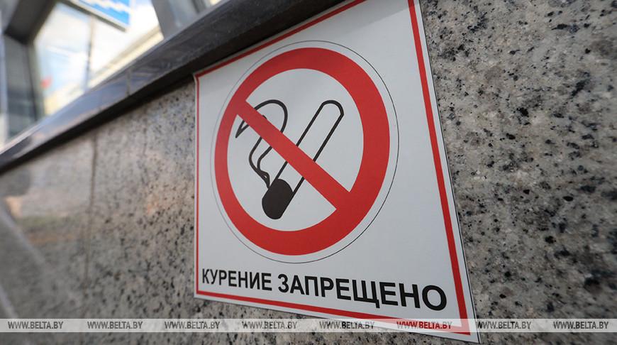Антитабачная акция пройдет в Беларуси с 31 мая по 21 июня