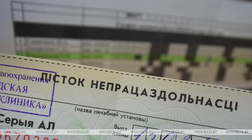 Житель Барановичей собственноручно «продлил» себе больничный: возбуждено уголовное дело