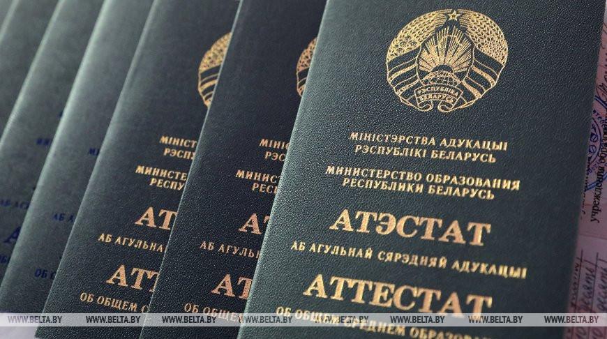 Вручение аттестатов в торжественной обстановке пройдет в школах Беларуси 10-11 июня.