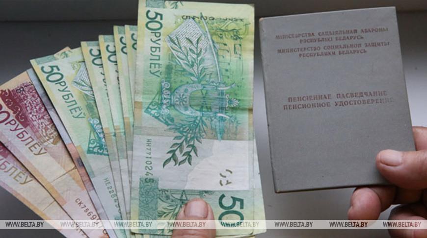 Пенсии повозрасту вБеларуси увеличатся на5,2% с1июля