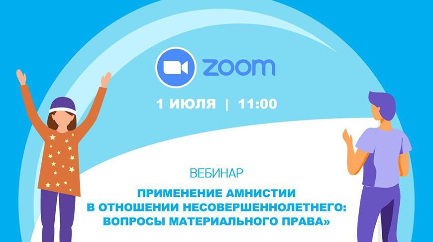ЮНИСЕФ в Беларуси проведет серию вебинаров по юридической ответственности детей