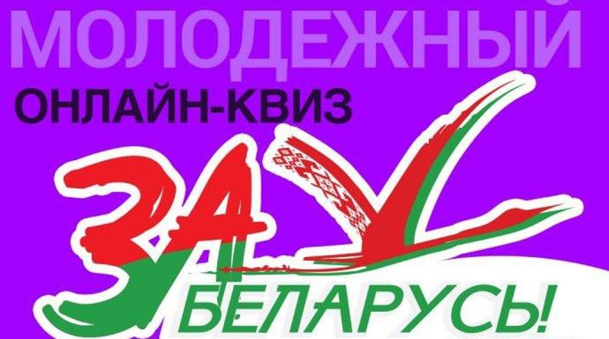 БРСМ проведет онлайн-квиз по истории белорусской государственности