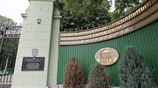 БНТУ. Фото из архива