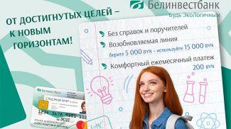 Новый кредит на обучение от Белинвестбанка поможет выбрать будущую профессию без оглядки на финансовую составляющую.