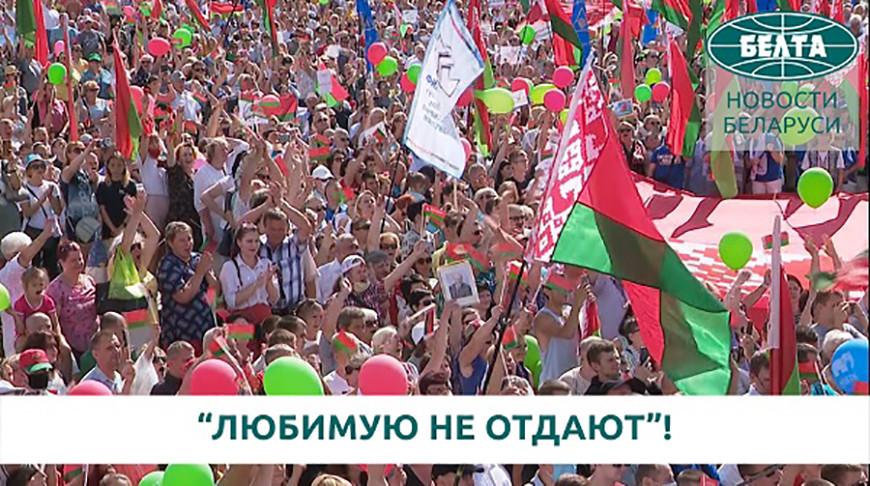 Видео. Любимую не отдают! Беларусь не дрогнет!