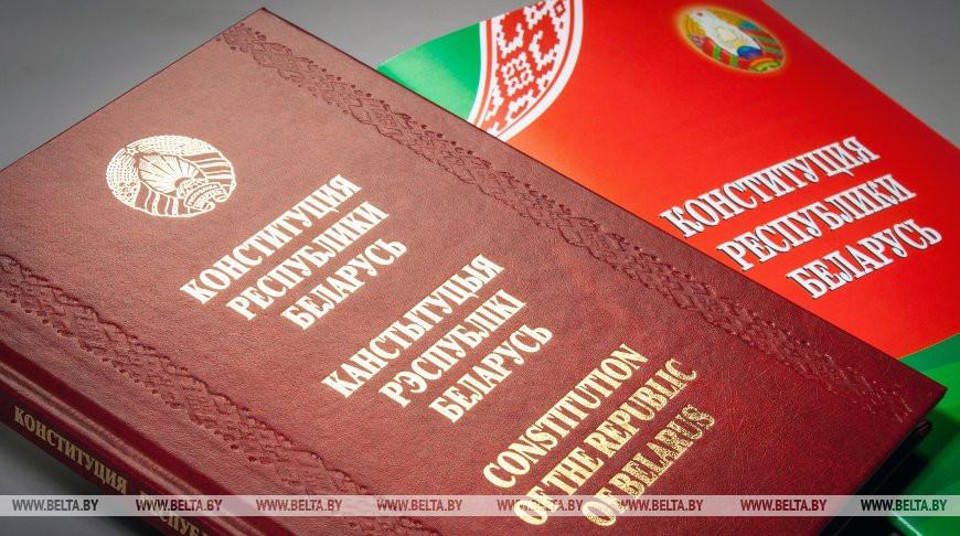 Белорусы могут внести в Палату представителей предложения об изменениях в Конституцию