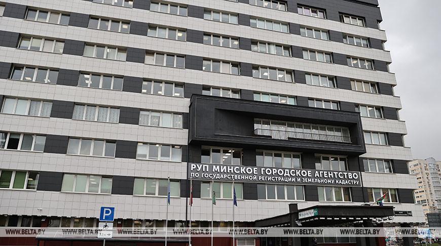 Минское городское агентство по госрегистрации и земельному кадастру будет оказывать услуги медиации