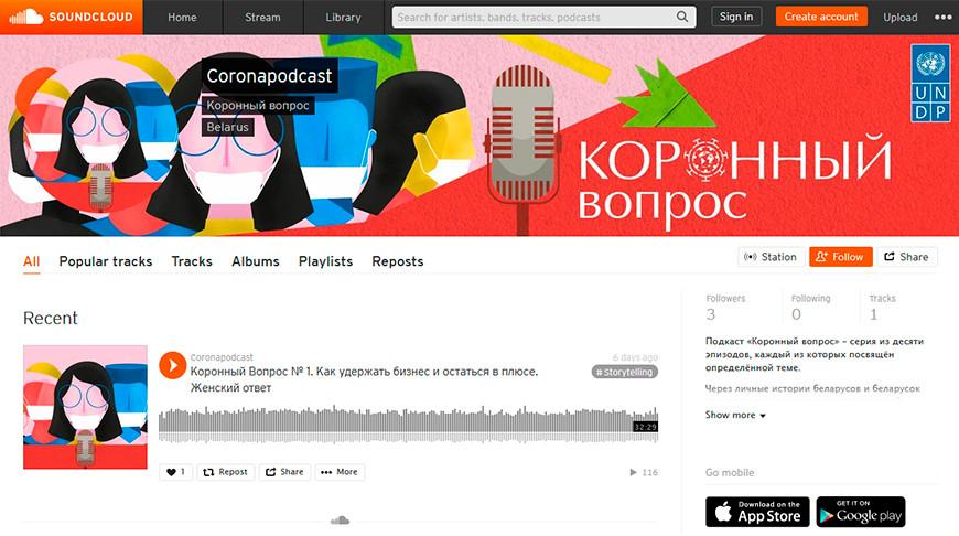 ПРООН в Беларуси запустила серию подкастов 'Коронный вопрос' как часть инициативы против COVID-19
