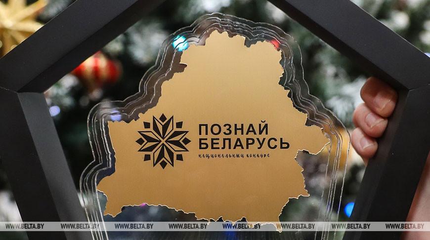 Национальное агентство по туризму продлило до 11 декабря прием заявок на Республиканский конкурс «Познай Беларусь».