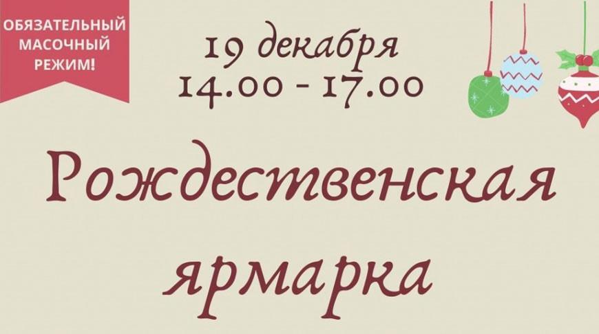 В Белорусском детском хосписе 19 декабря пройдет благотворительная рождественская ярмарка.