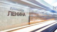"""Станцию минского метро """"Площадь Ленина"""" реконструируют"""