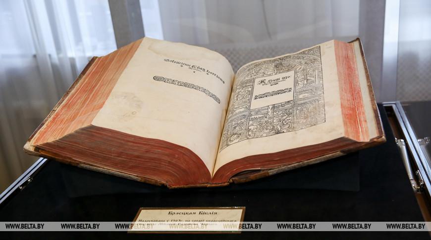 Подлинный экземпляр Брестской Библии впервые презентовали в Музее истории города
