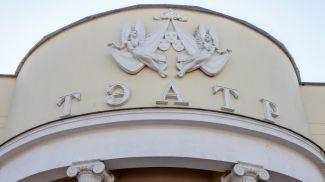 Брестский академический театр драмы. Фото из архива