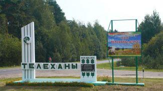 Фотоэнциклопедия Беларуси