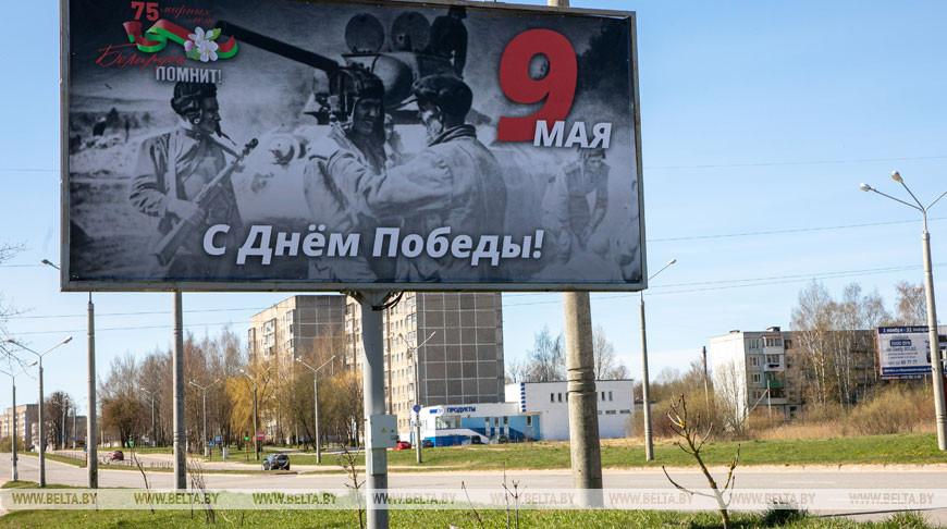 Плакат на ул. Гагарина в Витебске
