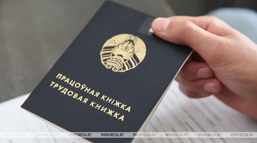 Электронная ярмарка вакансий для жителей Минска пройдет 9 июля