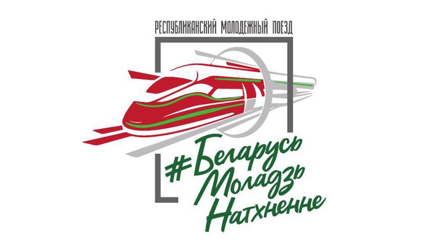 """Молодежный проект """"Поезд #Беларусь. Моладзь. Натхненне"""" стартует ..."""
