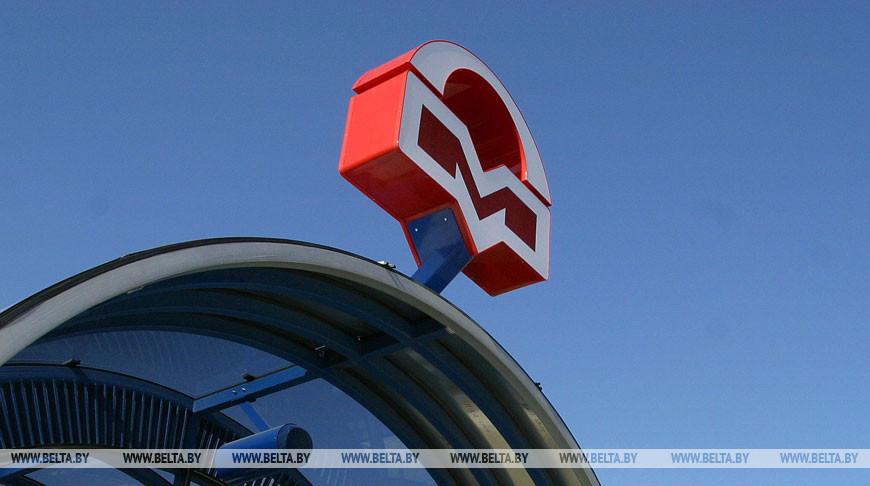 В Минске закрыта станция метро 'Немига'