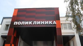 """К предстоящим """"Дажынкам"""" в городе откроется обновленная поликлиника"""