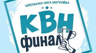 Фото Школьной Лиги КВН (Беларусь, Могилев)