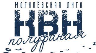 Фото mogilev.gov.by