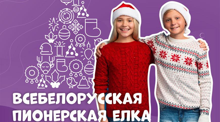 Всебелорусская пионерская елка пройдет в Минске 28 декабря