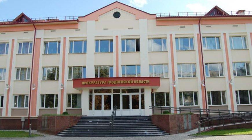 Фото прокуратуры Гродненской области
