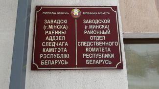 Фото УСК по Минску