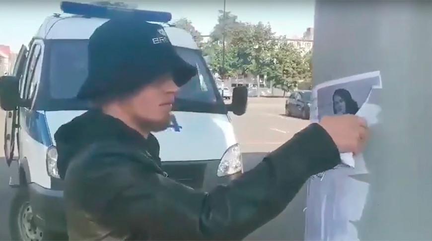 В Бобруйске нетрезвый парень расклеивал листовки с призывом к 'народному сбору'
