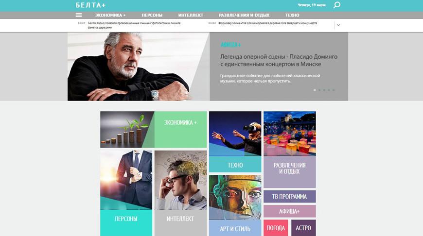 Стартовал новый проект Белорусского телеграфного агентства — сайт БЕЛТА+