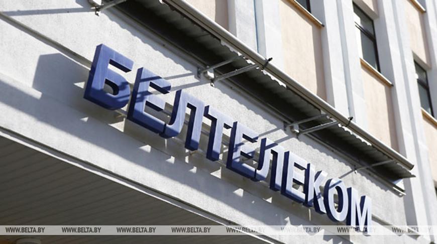 """""""Белтелеком"""": нагрузка на внешний интернет-шлюз выросла в пределах 10%"""